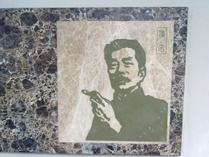 Luxun image on Liyang Road